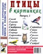 Птицы в картинках. Вып. 2: наглядное пособие для педагогов, логопедов, воспитателей, родителей. Ч:2