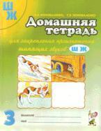Домашняя тетрадь для закрепления произношения шипящих звуков Ш, Ж: пособие для логопедов, родителей и детей. №3 (издание 2-е, исправленное)