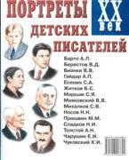 Портреты детских писателей. ХХ век.