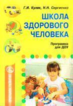 Школа здорового человека: программа для ДОУ.