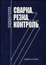 Сварка. Резка. Контроль. Справочник в 2-х томах