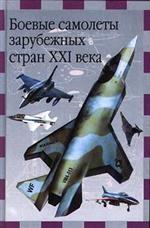 Боевые самолеты зарубежных стран XXI века