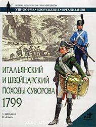 Итальянский и Швейцарский походы Суворова. 1799 г.