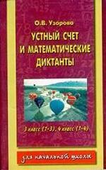 Устный счет и математические диктанты. 3 класс (1 - 3) , 4 класс (1 - 4)