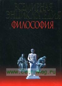 Всемирная энциклопедия. Философия.