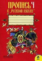 Пропись к Русской Азбуке № 4
