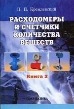 Расходомеры и счетчики количества веществ. Книга 2