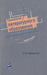 Технология литературного образования. Коммуникативно - деятельностный подход. Учебное пособие