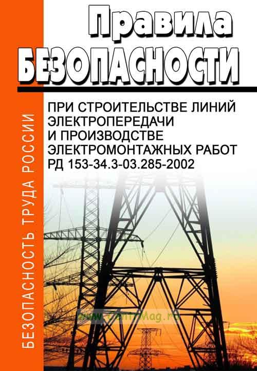 Правила безопасности при строительстве линий электропередачи и производстве электромонтажных работ. РД 153-34.3-03.285-2002 2017 год. Последняя редакция