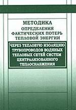 Методика определения фактических потерь тепловой энергии через тепловую изоляцию трубопроводов водяных тепловых сетей систем централизованного теплоснабжения. Утверждена 2004 г.