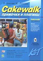Cakewalk. Примочки и плагины