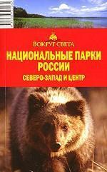 Национальные парки России. Северо - Запад и Центр