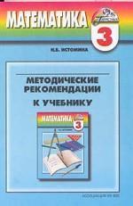 Математика 3 класс. Методика