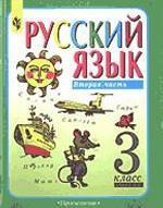 Русский язык. 3 класс. В 2-х ч Ч:2 Учебник
