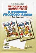 Русский язык 2 класс. Методические комментарий (к учебнику Репкина)