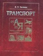 Транспорт от А до Я. Словарь