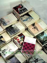 Библиотека всемирной литературы. 200 томов