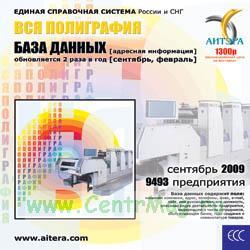 CD База данных: Вся полиграфия