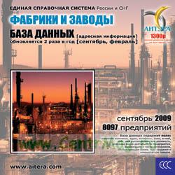 CD База данных: Фабрики и заводы