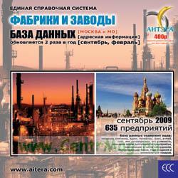 CD База данных: Фабрики и заводы (Москва и МО)