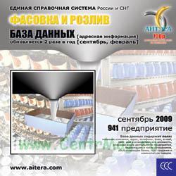 CD База данных: Фасовка и розлив