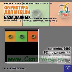 CD База данных: Фурнитура для мебели
