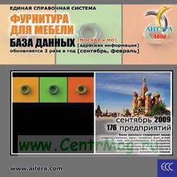 CD База данных: Фурнитура для мебели (Москва и МО)
