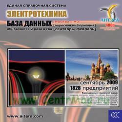 CD База данных: Электротехника (Москва и МО)