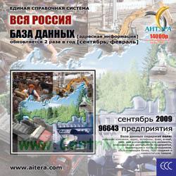 CD База данных: Вся Россия