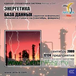 CD База данных: Энергетика