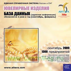 CD База данных: Ювелирные изделия