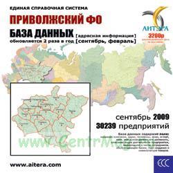 CD База данных: Приволжский федеральный округ (центр - Нижний Новгород)