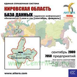 CD База данных: Кировская область