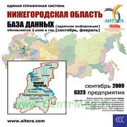 CD База данных: Нижегородская область