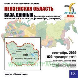 CD База данных: Пензенская область