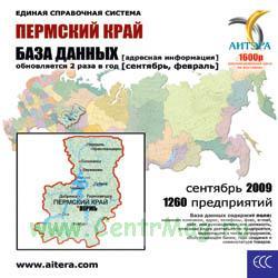 CD База данных: Пермский край