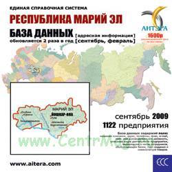 CD База данных: Республика Марий Эл