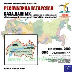 CD База данных: Республика Татарстан