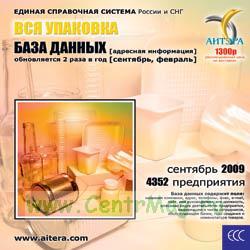 CD База данных: Вся упаковка