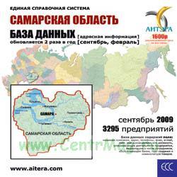 CD База данных: Самарская область