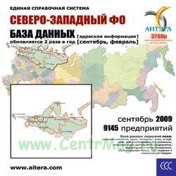 CD База данных: Северо-Западный федеральный округ (центр - Санкт-Петербург)