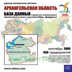 CD База данных: Архангельская область