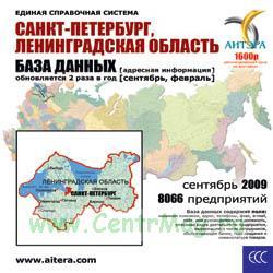 CD База данных: Санкт-Петербург, Ленинградская область