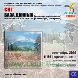 CD База данных: СНГ