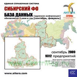 CD База данных: Сибирский федеральный округ (центр - Новосибирск)
