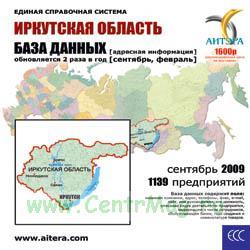 CD База данных: Иркутская область