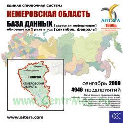 CD База данных: Кемеровская область