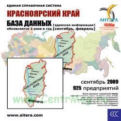 CD База данных: Краснояркий край