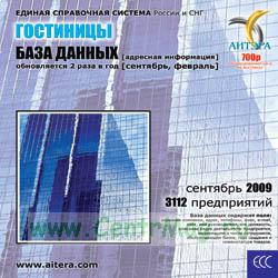 CD База данных: Гостиницы