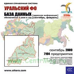 CD База данных: Уральский федеральный округ (центр - Екатеринбург)
